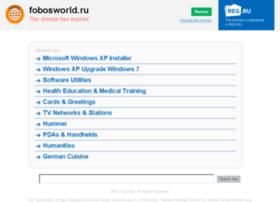 files.fobosworld.ru