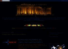 filosofia-erevna.blogspot.gr