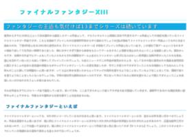 finalfantasy13.jp