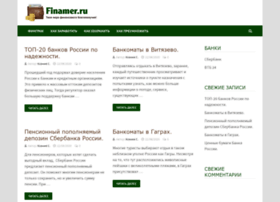 finamer.ru