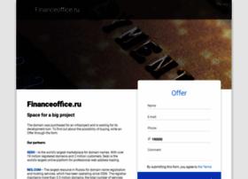 financeoffice.ru