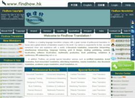 findhow.com.hk