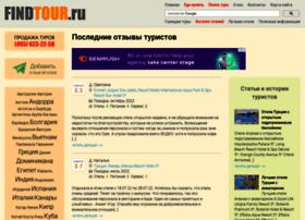 findtour.ru
