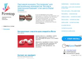 firmtop.ru