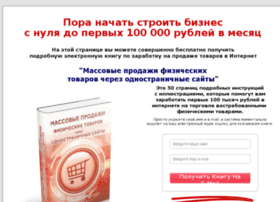first-sell.ru