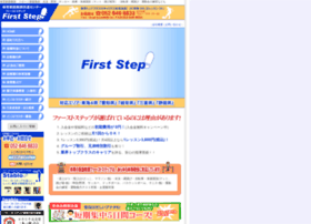 first-step-sports.jp
