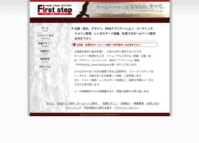 first-step-web.net