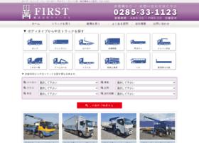 first-truck.jp