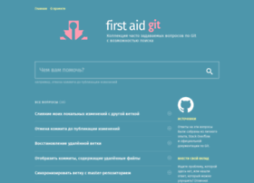 firstaidgit.ru