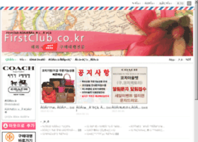 firstclub.co.kr