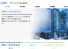 firstcontact.co.jp