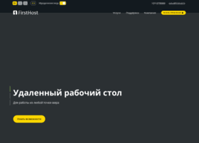 firsthost.lv