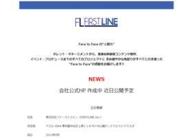 firstlineinc.jp