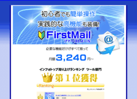 firstmail.jp