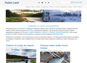 fisher-land.ru
