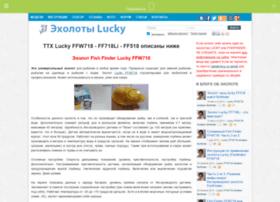 fishfinder-lucky.ru