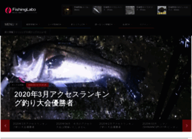 fishing-labo.net