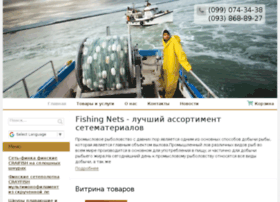 fishingnets.etov.ua