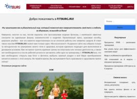 fitburg.ru