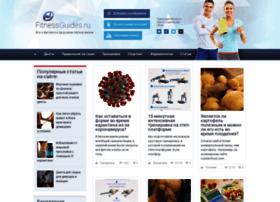 fitnessguides.ru