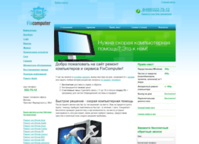 fixcomputer.ru