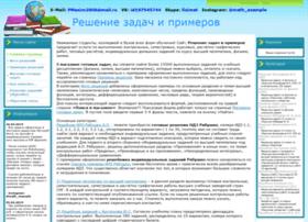 fizmathim.ru