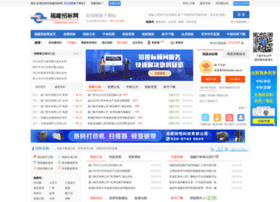 fj.bidcenter.com.cn