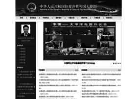 fj.china-embassy.org