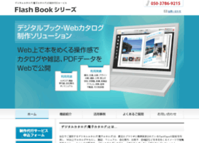 flash-book.jp