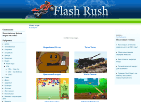 flash-rush.ru