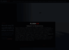 Flash.gr