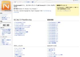 flashdevelop.jp