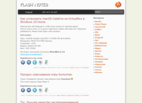 flashnotes.ru