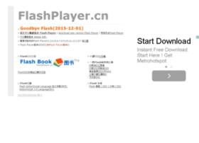 flashplayer.cn