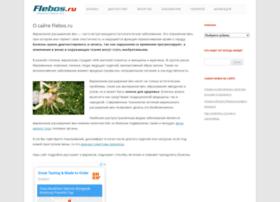 flebos.ru