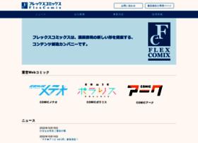flex-comix.jp