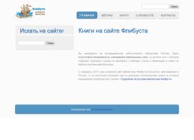 flibusta.kosuxa.ru