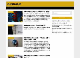 flipsblog.jp