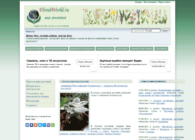 floralworld.ru