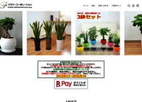flower-corp.jp