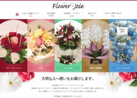 flower-joie.jp