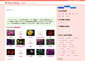 flower-library.com