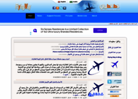 flyingway.com