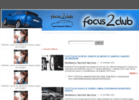 focus2-club.ru