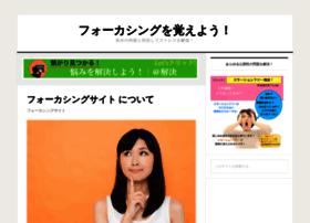 focusing.jp.net