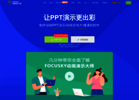 focusky.com.cn