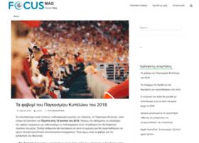 focusmag.gr
