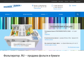folgirator.ru