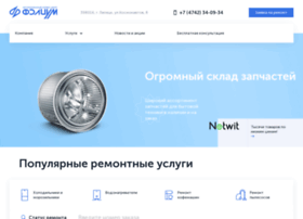 folium-service.ru