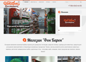 fonbaronzoo.ru